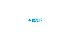 岩見沢市物産協会